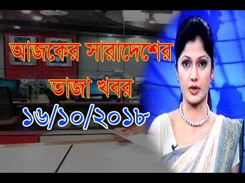 Bangla News today 16 October 2018 | Bangladesh latest news update | all bangla news live
