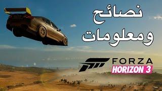 Forza Horizon 3 نصائح ومعلومات