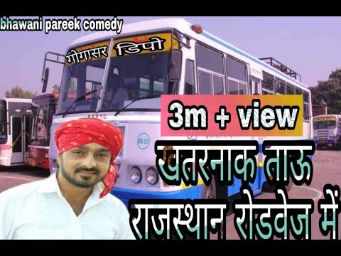 Xxx Mp4 Bhawani Pareek Danger Tau खतरनाक ताऊ राजस्थान रोडवेज में।rajsthani Haryanavi Comedy 3gp Sex