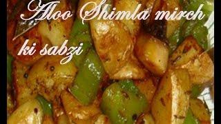 Aaloo Aur Shimla Mirch Ki Sabzi