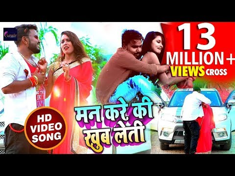 Xxx Mp4 Monu Albela और Antara Singh का New Video Song Man Kare Ki Khub Leti Bhojpuri Songs 2018 New 3gp Sex