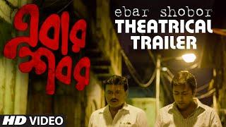 Ebar Shabor Theatrical Trailer - Saswata Chattopadhyay,Swastika Mukherjee - Bengali Movie 2014