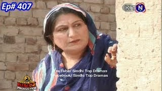 Pathar Duniya Episode 437 | Sindhi Drama Pathar Duniya | Sindh Ain Sangeet
