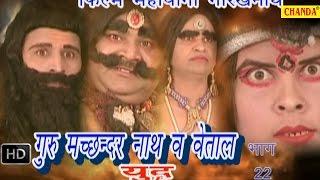 Mahayogi Gorkhnath Episode 22 - 23 || महायोगी गोरखनाथ भाग 22 - 23 || Hindi Full Movies