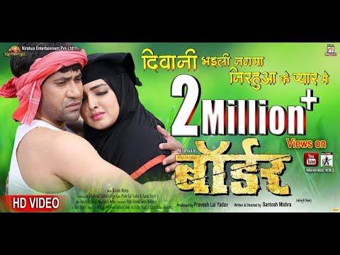 "Xxx Mp4 Deewani Bhaili Nagma Border Bhojpuri Movie Full Song Dinesh Lal Yadav ""Nirahua"" Aamrapali 3gp Sex"