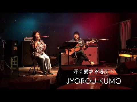深く愛する場所へ/JYOROU-KUMO