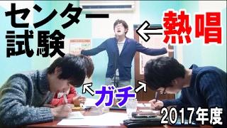 カラオケ騒音の中でセンター試験数学ガチバトル!!!【超シュール】前編