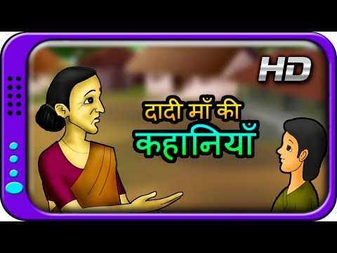 Xxx Mp4 Dadi Maa Ki Kahaniyan Hindi Story For Children With Moral Panchatantra Short Stories For Kids 3gp Sex