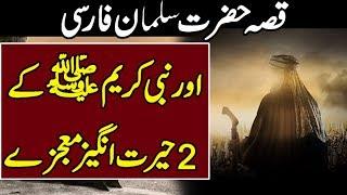 Hazrat Salman Farsi Ka Waqia | Nabi Kareem Ka Mojza