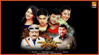 Made In Maharashtra | Arun Nalawade, Priya Gamre, Bhau Kadam | Marathi Full Movie
