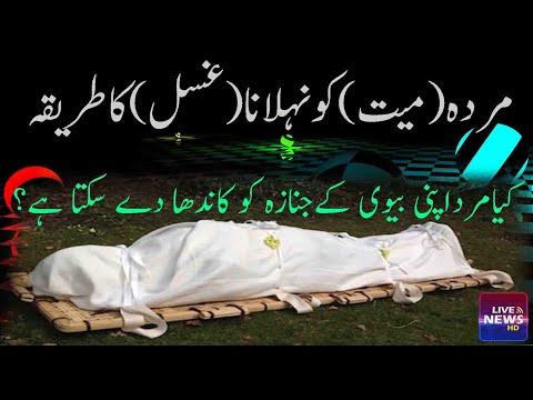 Xxx Mp4 Hot To Bath Dead Body In Muslim Community Live News HD 3gp Sex