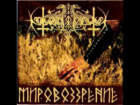 Nokturnal Mortum - Мировоззрение (Full Album)
