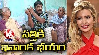 Bithiri Sathi Leaves Hyderabad | Satire On Ivanka Trump's Security | Teenmaar News