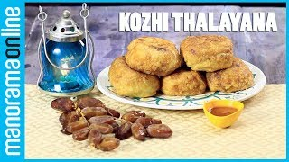 How to make Kozhi Thalayana  | Iftar Special | Manorama Online Recipes