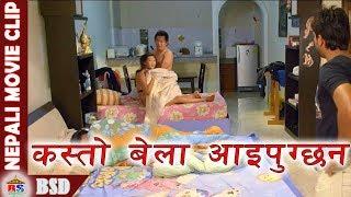 कस्तो बेला आइपुग्छन || Nepali Movie Clip || Stupid mann