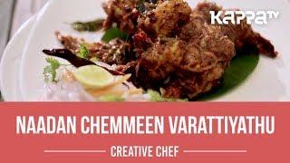 Naadan Chemmeen Varattiyathu - Creative Chef - Kappa TV