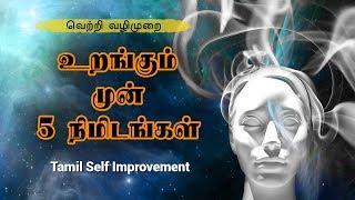 உறங்கும் முன் ஐந்து நிமிடங்கள் ஒதுக்குவோம் - Universal Laws Tamil - Tamil Motivation
