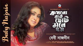 Kokhono Raat Chotto Mone Hoy - Baby Naznin Music Video - Bashoria