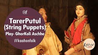 #KaahonFolk- Tarer Putul   String Puppets   Play   Folk Theatre