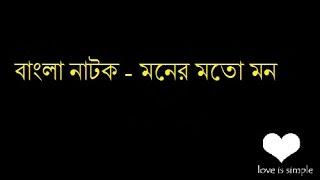 Moner Moto Mon (Bangla Natok)