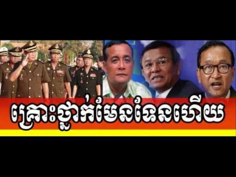 RFA Cambodia Hot News Today Khmer News Today Night 21 06 2017 Neary Khmer