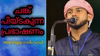 ABDULLAH SALEEM WAFI NEW SPEECH 2019(അബ്ദുള്ള സലിം വാഫി)