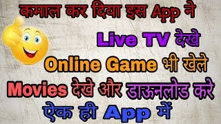 Watch live TV in mobile|| download free new movies || Online Game Play