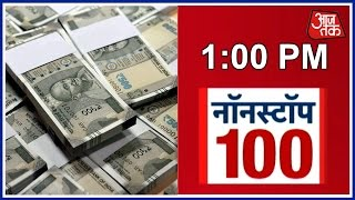 NonStop 100 : Rs 138 Crore In New Currency Seized