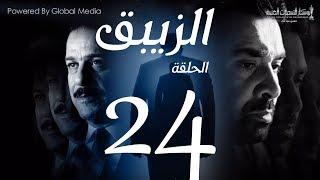 مسلسل الزيبق HD - الحلقة 24- كريم عبدالعزيز وشريف منير| EL Zebaq Episode |24