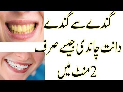 beauty tips in urdu|peely danton ko chandi jaisa chamkain|beauty tips asan gharelu nushka dant white
