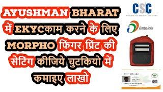 Ayushman Bharat में Ekycकाम करने के लिए Morpho फिंगर प्रिंट की सेटिंग कीजिये चुटकियो में कमाइए लाखो