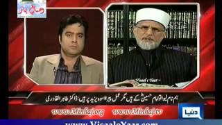 Dr Muhammad Tahir Ul Qadri Interview In Dunya News 24/11/12.By Visaal