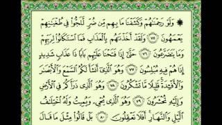 أجمل تلاوة ماهر المعيقلي سورة المؤمنون  كاملة Maher Almuaiqly .