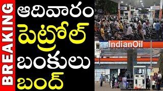 Petrol Bunk's Bandh On Sunday's | News Update | Telangana