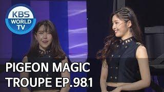 Pigeon Magic Troupe | 비둘기 마술단 [Gag Concert / 2019.01.12]