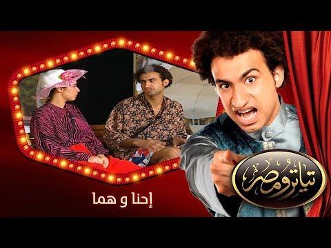 Xxx Mp4 تياترو مصر الموسم الأول الحلقة 14 الرابعة عشر إحنا و هما علي ربيع و محمد أنور Teatro Masr 3gp Sex