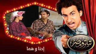 تياترو مصر | الموسم الأول | الحلقة 14 الرابعة عشر | إحنا و هما |علي ربيع و محمد أنور| Teatro Masr