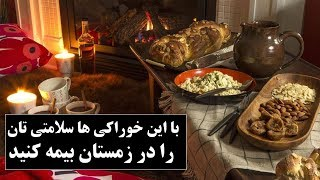 با این 10 نوع خوراکی سلامتی تان را در زمستان بیمه کنید - تهران پلاس | Tehran Plus