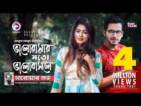 Xxx Mp4 Bhalobashar Moto Bhalobashle Ankur Mahamud Ft Sarowar Shuvo Bangla New Song 2018 Official Video 3gp Sex