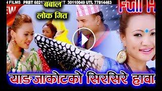 Yaangjakot Ko Shirshire Hawa - Bikram Pariyar & Kopila Chhinal / Latest Lok Dohori 2073