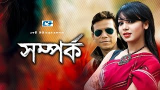 Shomprko | Prova | Siam | Shotadhi | Lina | Onidho | Bangla Super Hits Natok | Full HD