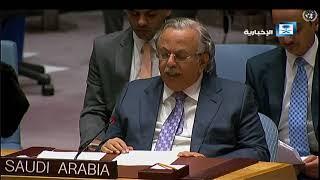 كلمة المملكة أمام جلسة مجلس الأمن الخاصة بحماية المدنيين في النزاعات المسلحة.