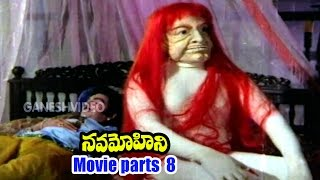 Nava Mohini Movie Parts 8/12 - Narasimha Raju, Rohini, Vankayala - Ganesh Videos