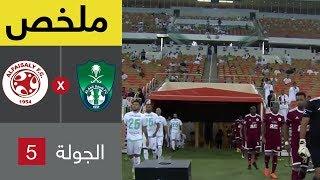 ملخص مباراة الأهلي والفيصلي في الجولة 5 من دوري كأس الأمير محمد بن سلمان للمحترفين