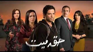 مسلسل حق ميت - الحلقة التاسعه عشرة | Episode 19 - 7a2 Mayet