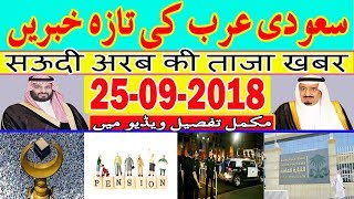 25-09-2018 Saudi News - Saudi Arabia Latest News - Urdu News - Hindi News Today - MJH Studio