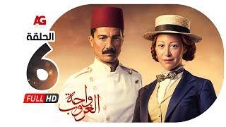 مسلسل واحة الغروب - الحلقة السادسة - خالد النبوي ومنة شلبي - Wahet El Ghoroub - Ep 06
