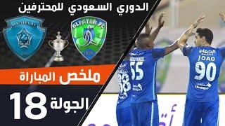 ملخص مباراة الفتح - الباطن ضمن منافسات الجولة 18 من الدوري السعودي للمحترفين