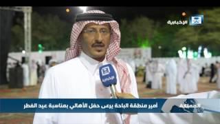 أمير الباحة يرعى حفل الأهالي بمناسبة عيد الفطر