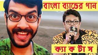 Ami Sudhu Cheyechi Tomay | Bangla Band CACTUS Mashup |DJ BAPON NEW SONG 2018